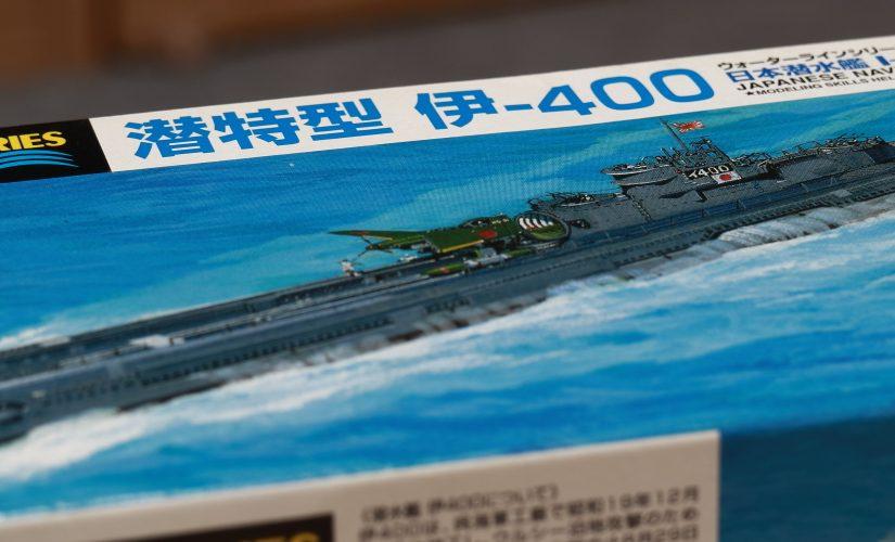 アオシマ:1/700 日本潜水艦 伊-400 【完成】
